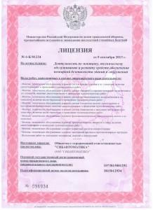 лицензия новая сибавтоматика 1