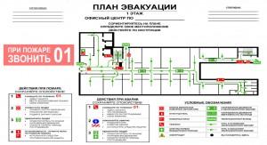 plan-evakuacii (1)